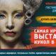Выставка кукол в Москве 2018