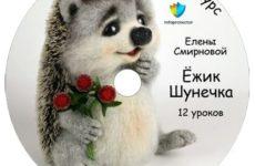 Делаю игрушку из шерсти Ёжика по МК Елены Смирновой